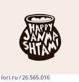 Happy janmashtami hand lettering. Стоковая иллюстрация, иллюстратор Олеся Каракоця / Фотобанк Лори