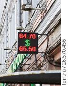 Купить «Табло обмена валюты на Большой Сухаревской площади», эксклюзивное фото № 26570456, снято 28 февраля 2020 г. (c) Алёшина Оксана / Фотобанк Лори