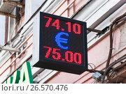 Купить «Табло обмена валюты на Большой Сухаревской площади», эксклюзивное фото № 26570476, снято 28 февраля 2020 г. (c) Алёшина Оксана / Фотобанк Лори