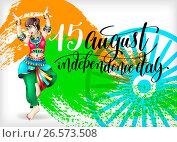 Happy independence day of india greeting card. Стоковая иллюстрация, иллюстратор Олеся Каракоця / Фотобанк Лори