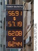 Купить «Электронные табло курсов обмена валют на улице в Санкт-Петербурге», фото № 26577296, снято 2 мая 2017 г. (c) Григорий Писоцкий / Фотобанк Лори