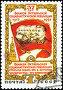 37 лет Великой Октябрьской социалистической революции. Марка СССР 1954 года, фото № 26581116, снято 29 апреля 2017 г. (c) Владимир Макеев / Фотобанк Лори