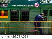 Купить «Машинист готовит локомотив к отправлению по Крымской железной дороге в городе Феодосии Республики Крым», фото № 26599588, снято 11 мая 2017 г. (c) Николай Винокуров / Фотобанк Лори