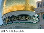 Купить «Москва. Купол Новой соборной мечети на фоне голубого неба», фото № 26603396, снято 1 апреля 2017 г. (c) Pukhov K / Фотобанк Лори