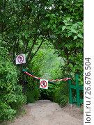 Купить «Таблички со знаками проход запрещен, спуск по лестнице вниз среди кустов», фото № 26676504, снято 24 июня 2017 г. (c) Кекяляйнен Андрей / Фотобанк Лори