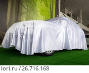 Купить «Белый чехол, скрывающий новый автомобиль», фото № 26716168, снято 4 июня 2017 г. (c) Вячеслав Палес / Фотобанк Лори