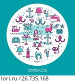 Round banner underwater inhabitants. Стоковая иллюстрация, иллюстратор Liliya Mekhonoshina / Фотобанк Лори