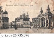 Купить «Москва. Чудов монастырь в Кремле. 1909», фото № 26735376, снято 22 февраля 2020 г. (c) Retro / Фотобанк Лори