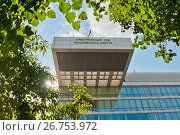 Купить «Здание Арбитражного суда Московского округа в Москве (контровый свет)», фото № 26753972, снято 12 августа 2017 г. (c) E. O. / Фотобанк Лори