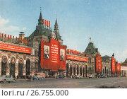 Купить «Москва. Государственный универсальный магазин (ГУМ). 1 мая 1957», фото № 26755000, снято 15 октября 2019 г. (c) Retro / Фотобанк Лори