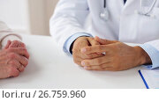 Купить «hands of doctor supporting senior woman at clinic», видеоролик № 26759960, снято 19 марта 2019 г. (c) Syda Productions / Фотобанк Лори