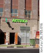 Купить «Аптека на первом этаже жилого дома. Первомайская улица, 42. Район Измайлово. Москва», эксклюзивное фото № 26785016, снято 19 августа 2017 г. (c) lana1501 / Фотобанк Лори