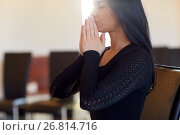 Купить «close up of sad woman praying god in church», фото № 26814716, снято 20 марта 2017 г. (c) Syda Productions / Фотобанк Лори