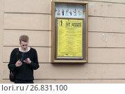 Молодой человек с сигаретой на Невском проспекте, город Санкт-Петербург (2017 год). Редакционное фото, фотограф Дмитрий Неумоин / Фотобанк Лори