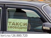 Купить «Russian illegal taxi - inscription - taxi are available for hire», фото № 26880720, снято 5 сентября 2017 г. (c) Константин Шишкин / Фотобанк Лори