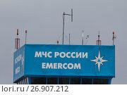 Купить «KAZAN, RUSSIA - 9 SEPTEMBER 2017: Emblem on roof - russian emercom», фото № 26907212, снято 9 сентября 2017 г. (c) Константин Шишкин / Фотобанк Лори