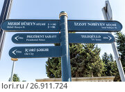 A column with street signs on the central square of Baku. Republic of Azerbaijan, фото № 26911724, снято 23 сентября 2015 г. (c) Евгений Ткачёв / Фотобанк Лори
