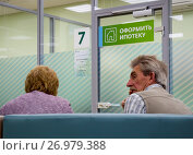 Посетители ипотечного центра ожидают решения по выдаче кредита (2017 год). Редакционное фото, фотограф Вячеслав Палес / Фотобанк Лори