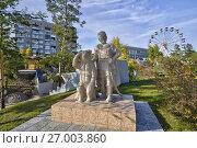 Купить «Скульптура «Казак и медведь» установленная в парке Дома офицеров в Чите», фото № 27003860, снято 20 сентября 2017 г. (c) Геннадий Соловьев / Фотобанк Лори