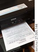 Купить «Бланк электронного осаго распечатывается на принтере в домашних условиях», фото № 27005144, снято 26 сентября 2017 г. (c) Юлия Юриева / Фотобанк Лори
