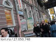 Город Санкт-Петербург, многочисленная реклама на Владимирском проспекте, эксклюзивное фото № 27050748, снято 24 мая 2017 г. (c) Дмитрий Неумоин / Фотобанк Лори