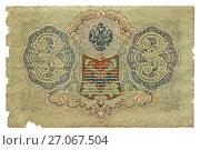 Купить «3 рубля 1905 г. обратная сторона. Старая поврежденная банкнота Российской империи, изолировано на белом фоне», фото № 27067504, снято 10 октября 2017 г. (c) FMRU / Фотобанк Лори