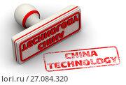 Купить «China technology. Seal and imprint», иллюстрация № 27084320 (c) WalDeMarus / Фотобанк Лори