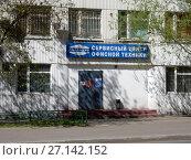 Купить «Сервисный центр «Палладий». 7-я Парковая улица, 15, строение 3. Район Измайлово. Москва», эксклюзивное фото № 27142152, снято 7 мая 2017 г. (c) lana1501 / Фотобанк Лори
