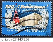 Купить «Почтовая марка СССР 1981 года. С новым годом», фото № 27143256, снято 23 октября 2017 г. (c) Игорь Низов / Фотобанк Лори