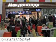 Посетили фудкорта с видом на ресторан макдоналдс (2017 год). Редакционное фото, фотограф Юлия Юриева / Фотобанк Лори