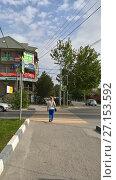Купить «Улица Куйбышева.Батайск.», фото № 27153592, снято 24 сентября 2017 г. (c) Кургузкин Константин Владимирович / Фотобанк Лори