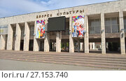 Купить «Дворец культуры.Батайск.», фото № 27153740, снято 24 сентября 2017 г. (c) Кургузкин Константин Владимирович / Фотобанк Лори