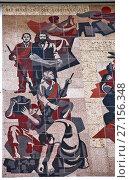 Купить «Советская мозаика на бывшем Дворце Культуры. Фрагмент. Дрезден. Германия.», фото № 27156348, снято 14 сентября 2017 г. (c) Сергей Афанасьев / Фотобанк Лори