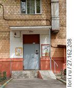 Купить «Подъезд. Восьмиэтажный кирпичный жилой дом серии П-29, построен в 1963 году. Первомайская улица, 8. Район Измайлово. Город Москва», эксклюзивное фото № 27162208, снято 7 мая 2017 г. (c) lana1501 / Фотобанк Лори