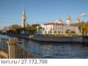 Купить «View of Kryukov canal and bell tower and dome of St. Nicholas' Naval Cathedral, St. Petersburg, Russia», фото № 27172700, снято 21 октября 2017 г. (c) Юлия Бабкина / Фотобанк Лори