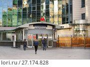 """Купить «Москва, наземный павильон станции метро """"Белорусская"""" Кольцевой линии», эксклюзивное фото № 27174828, снято 22 октября 2017 г. (c) Dmitry29 / Фотобанк Лори"""