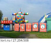 Купить «Московский цирк-шапито «Радуга» на Речном. Флотская улица, 5а. Левобережный район. Город Москва», эксклюзивное фото № 27204508, снято 2 сентября 2010 г. (c) lana1501 / Фотобанк Лори