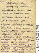 Фронтовое письмо. 1945. Стоковое фото, фотограф Retro / Фотобанк Лори