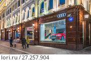 Купить «Автомобильный магазин фирмы Ауди на Никольской улице в Москве», фото № 27257904, снято 25 ноября 2017 г. (c) Виктор Тараканов / Фотобанк Лори
