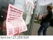 Вам нужны деньги? Реклама на стекле уличного киоска (2008 год). Редакционное фото, фотограф Борис Кавашкин / Фотобанк Лори