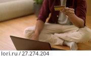 Купить «man with laptop shopping online at new home», видеоролик № 27274204, снято 30 ноября 2017 г. (c) Syda Productions / Фотобанк Лори