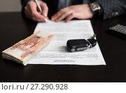 Купить «Покупка автомобиля. Российские деньги и автомобильный ключ от зажигания машины лежат на документах», эксклюзивное фото № 27290928, снято 6 ноября 2017 г. (c) Игорь Низов / Фотобанк Лори