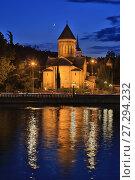 Купить «Красивый ночной пейзаж. Тбилиси, Храм Сиони», фото № 27294232, снято 23 сентября 2017 г. (c) Яна Королёва / Фотобанк Лори