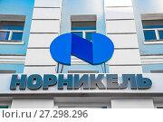 Купить «Логотип Норникель на здании центрального офиса», фото № 27298296, снято 15 июня 2017 г. (c) Александр Сергеевич / Фотобанк Лори