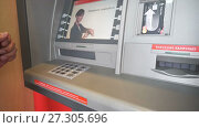 Купить «Volgograd, Russian Federation – February 25, 2017: Banknote one hundred dollars from ATM», видеоролик № 27305696, снято 25 февраля 2017 г. (c) Курганов Александр / Фотобанк Лори