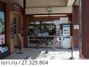 Билетная касса на станции канатной дороги Kayatani. Остров Itsukusima, Япония (2013 год). Редакционное фото, фотограф Кекяляйнен Андрей / Фотобанк Лори