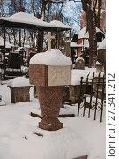 Купить «Старинные памятники в пантеоне Донского монастыря. Москва.», фото № 27341212, снято 14 января 2012 г. (c) Игорь Рожков / Фотобанк Лори