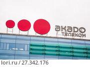"""Купить «Логотип """"Акадо Телеком"""" в Москве, Варшавское шоссе, 133», эксклюзивное фото № 27342176, снято 10 сентября 2015 г. (c) Алёшина Оксана / Фотобанк Лори"""