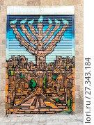 Купить «Графити на стене в центре   Иерусалима на религиозную тематику. Израиль.», фото № 27343184, снято 7 августа 2014 г. (c) Игорь Рожков / Фотобанк Лори
