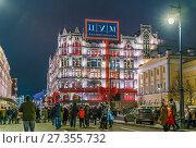 Купить «Москва новогодняя, здание ЦУМа», эксклюзивное фото № 27355732, снято 2 января 2018 г. (c) Виктор Тараканов / Фотобанк Лори